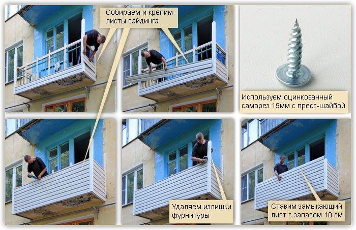 Фото этапов работ по внешней облицовке балкона