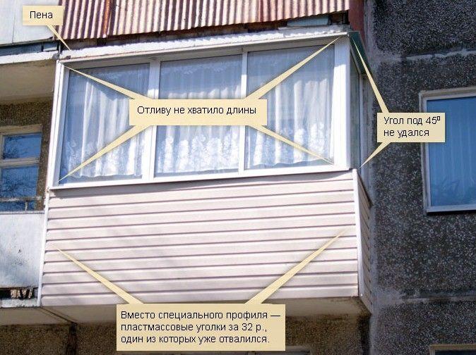 Фото отделки балкона сайдингом