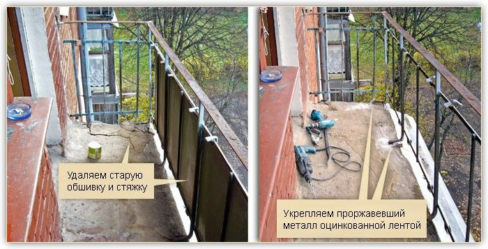 Подготовка балкона к обшивке сайдингом