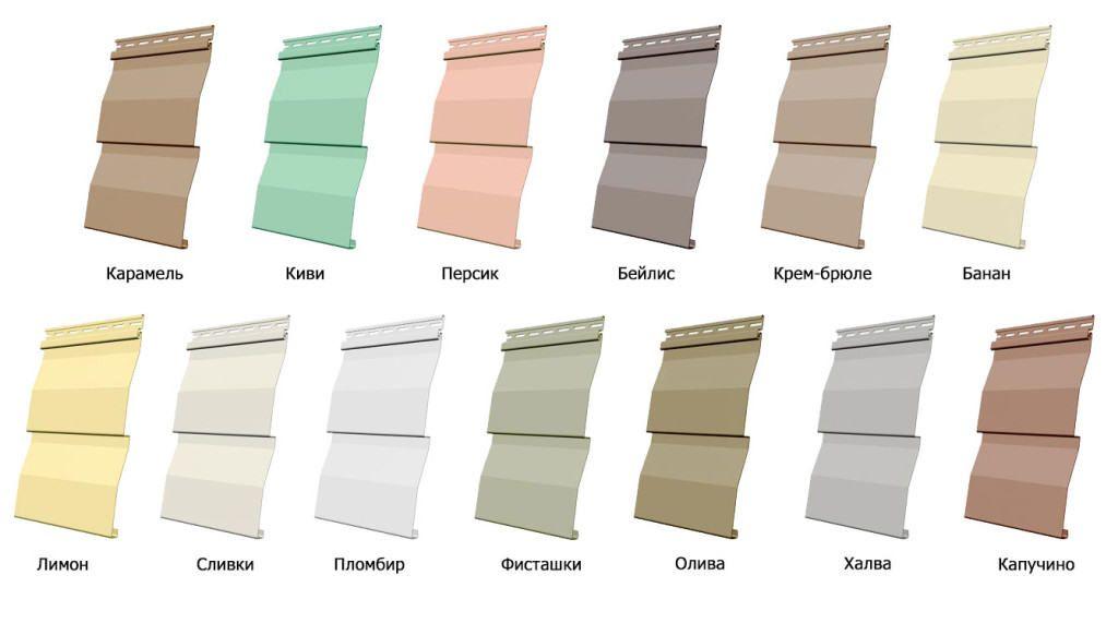 Виниловый сайдинг в различной цветовой гамме