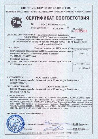Образец сертификата на виниловый сайдинг
