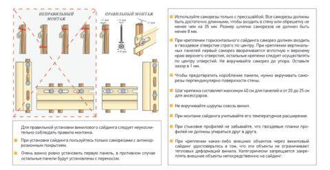 Наглядное пособие по монтажу от производителя сайдинга